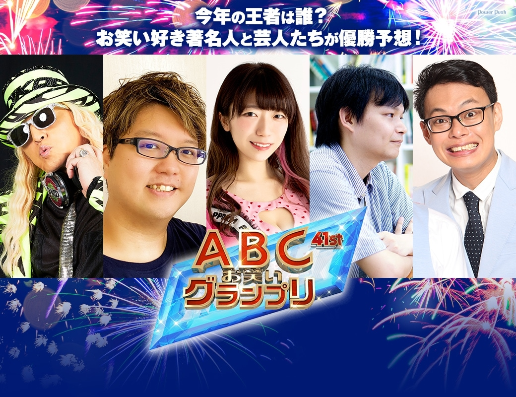 「第41回ABCお笑いグランプリ」 今年の王者は誰?お笑い好き著名人と芸人たちが優勝予想!
