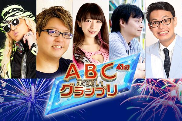 「第41回ABCお笑いグランプリ」優勝予想