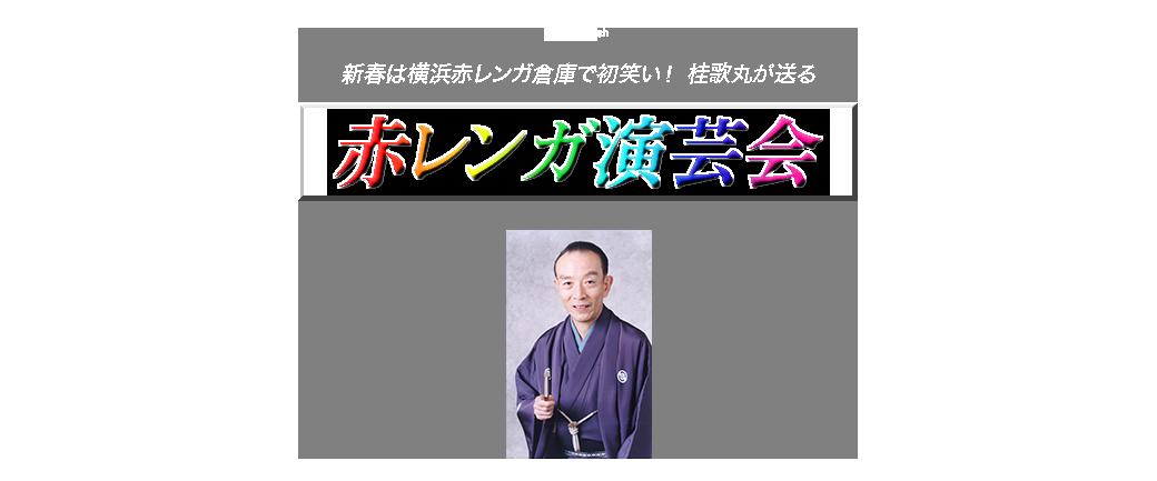 新春は横浜赤レンガ倉庫で初笑い!桂歌丸が送る「赤レンガ演芸会」