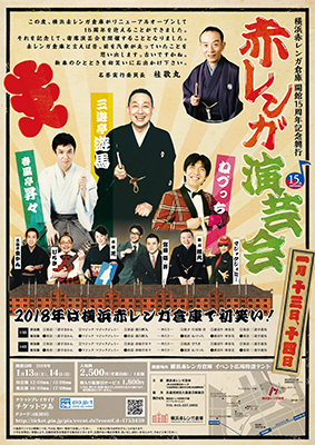 赤レンガ演芸会