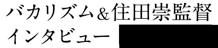 バカリズム&住田崇監督 インタビュー