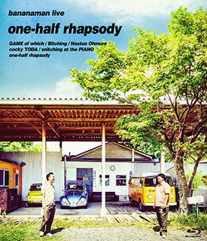 バナナマン「bananaman live one-half rhapsody」
