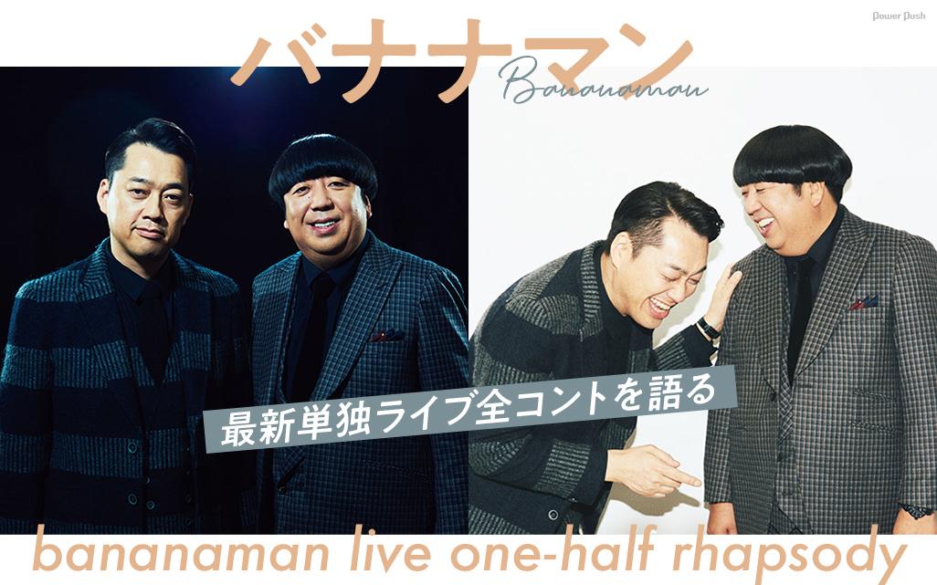 バナナマン「bananaman live one-half rhapsody」|最新単独ライブ全コントを語る