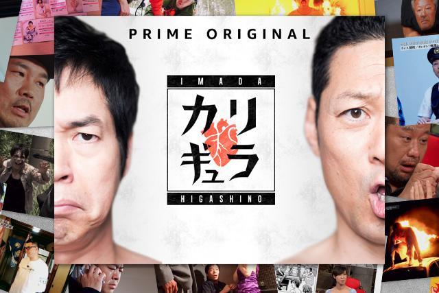 「今田×東野のカリギュラ」シーズン1徹底解説