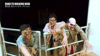「ROAD TO WALKING DEAD 第1回芸人ゾンビオーディション」より。