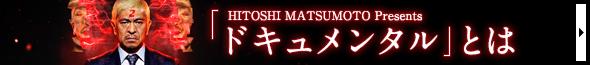 「HITOSHI MATSUMOTO Presentsドキュメンタル」とは