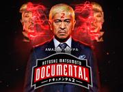 Amazonオリジナル作品「HITOSHI MATSUMOTO Presents ドキュメンタル」