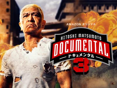 Amazonオリジナル作品「HITOSHI MATSUMOTO Presents ドキュメンタル」シーズン3