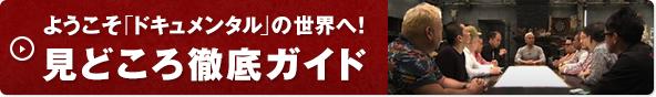 テレビっ子・てれびのスキマと「ドキュメンタル」徹底解剖