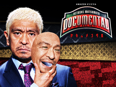 Amazonオリジナル作品「HITOSHI MATSUMOTO Presents ドキュメンタル」シーズン1
