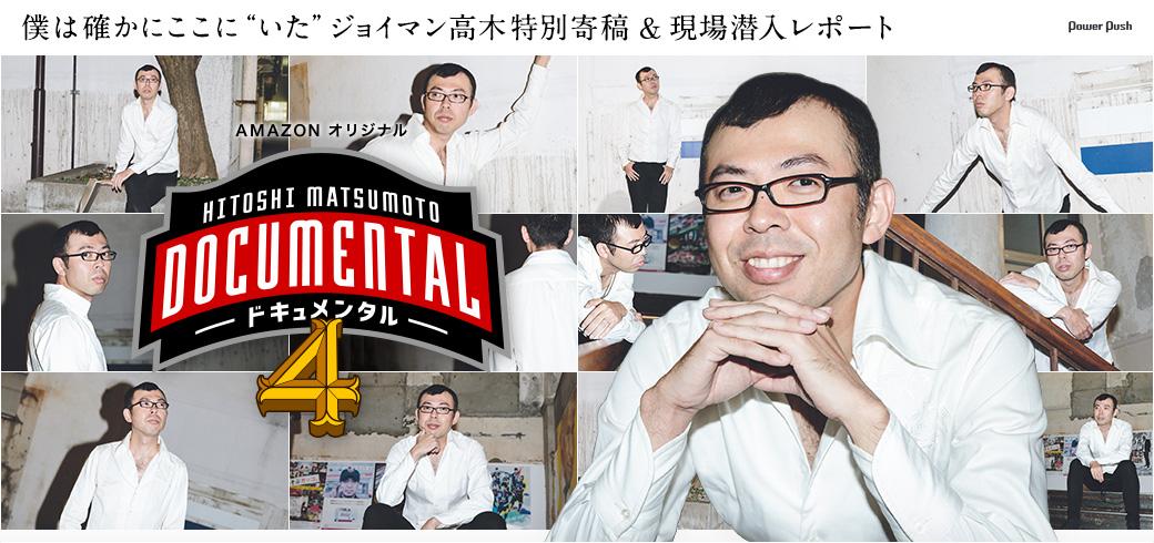 "「HITOSHI MATSUMOTO Presents ドキュメンタル」シーズン4|僕は確かにここに""いた""ジョイマン高木特別寄稿&現場潜入レポート"