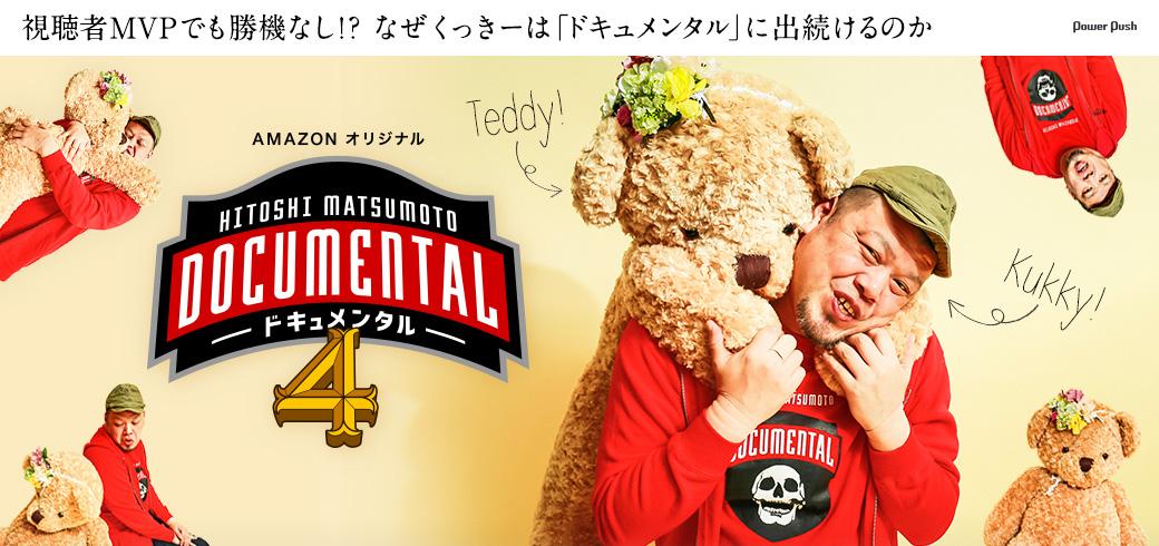 「HITOSHI MATSUMOTO Presents ドキュメンタル」シーズン4 視聴者MVPでも勝機なし!? なぜくっきーは「ドキュメンタル」に出続けるのか?
