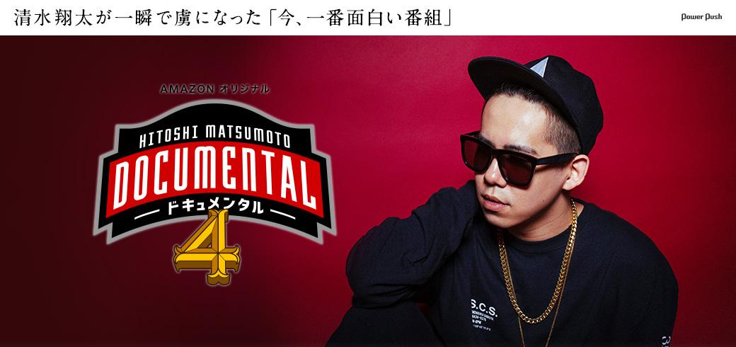 「HITOSHI MATSUMOTO Presents ドキュメンタル」シーズン4|清水翔太が一瞬で虜になった「今、一番面白い番組」