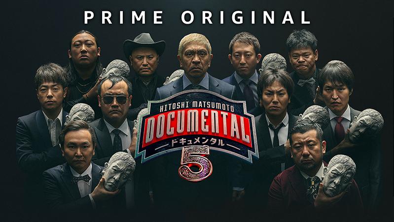 Amazon Prime Original作品「HITOSHI MATSUMOTO Presents ドキュメンタル」シーズン5