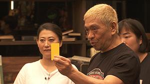 「ドキュメンタル」シーズン6より、イエローカードを出す松本人志。