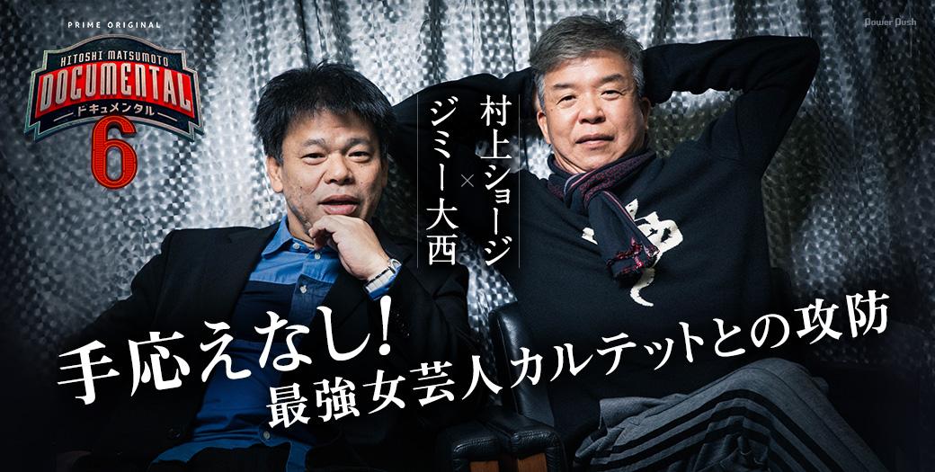 Amazon Prime Video「HITOSHI MATSUMOTO Presents ドキュメンタル」シーズン6  村上ショージ×ジミー大西 手応えなし!最強女芸人カルテットとの攻防