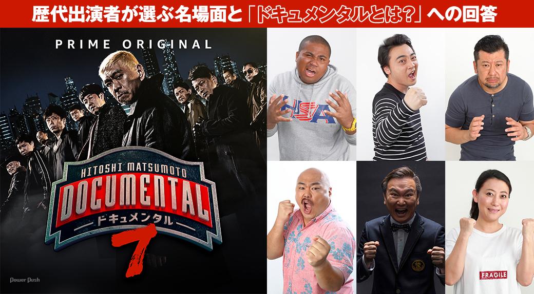 HITOSHI MATSUMOTO Presents ドキュメンタル|歴代出演者が選ぶ名場面と「ドキュメンタルとは?」への回答