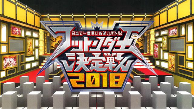 「日本で一番早いお笑いバトル!フットンダ王決定戦2018」