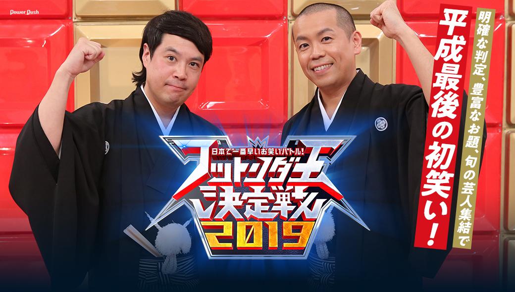 「フットンダ王決定戦2019」|明確な判定、豊富なお題、旬の芸人集結で平成最後の初笑い!