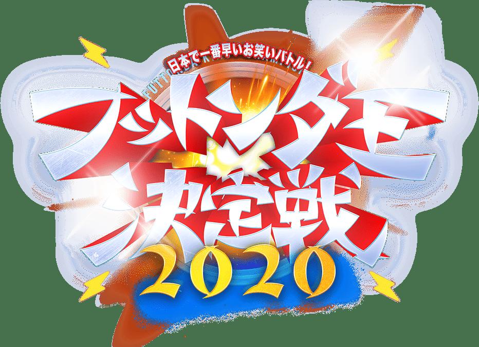「フットンダ王決定戦2020」