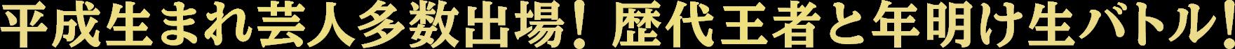 平成生まれ芸人多数出場! 歴代王者と年明け生バトル!