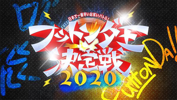 中京テレビ開局50年 日本で一番早いお笑いバトル!「フットンダ王決定戦2020」