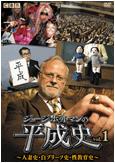 DVD「ジョージ・ポットマンの平成史 Vol.1」