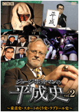 DVD「ジョージ・ポットマンの平成史 Vol.2」