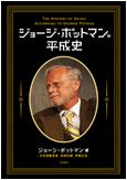 書籍「ジョージ・ポットマンの平成史」