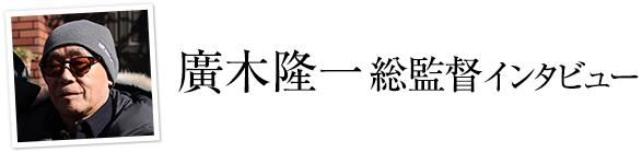 廣木隆一総監督インタビュー