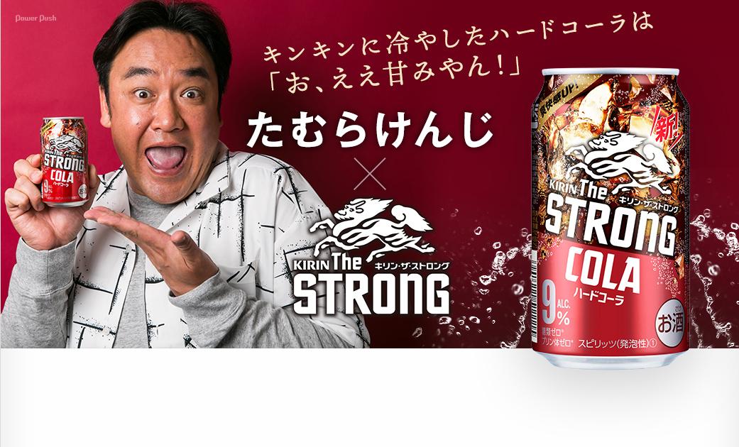 たむらけんじ×「キリン・ザ・ストロング」|キンキンに冷やしたハードコーラは「お、ええ甘みやん!」