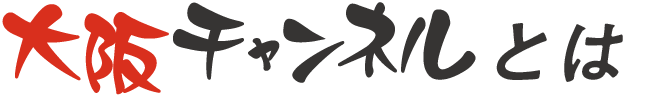 大阪チャンネル