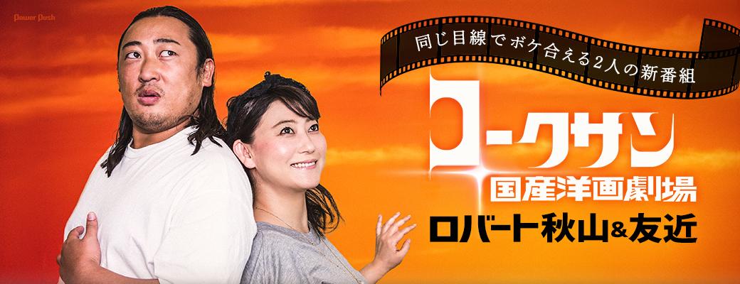「国産洋画劇場」ロバート秋山&友近|同じ目線でボケ合える2人の新番組