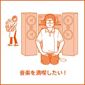 音楽を満喫したい!
