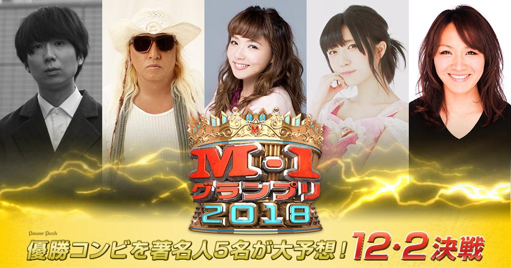 「M-1グランプリ2018」|優勝コンビをお笑い好き著名人5名が大予想!12・2決戦