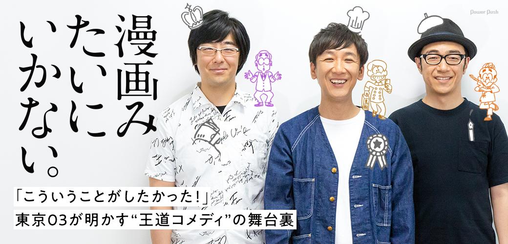 """東京03が明かす""""王道コメディ""""の..."""