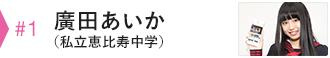 #1 廣田あいか(私立恵比寿中学)