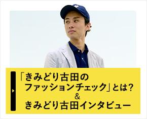 「きみどり古田のファッションチェック」とは?&きみどり古田インタビュー