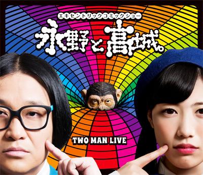 「エキセントリックコミックショー 永野と高城。」Blu-ray Disc