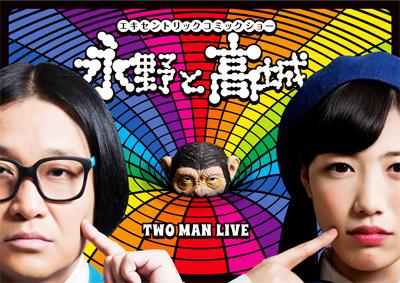 「エキセントリックコミックショー 永野と高城。」DVD