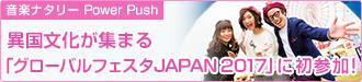 音楽ナタリー Power Push異国文化が集まる「グローバルフェスタJAPAN 2017」に初参加!