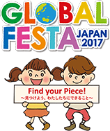 グローバルフェスタJAPAN2017