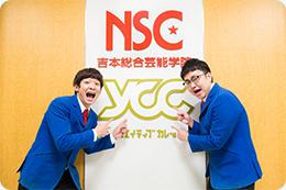 NSC大阪校25期生の銀シャリ。
