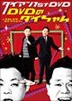 ダイアン1st DVD「DVDのダイちゃん~ベストネタセレクション~」