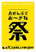 島ぜんぶでおーきな祭 第10回沖縄国際映画祭