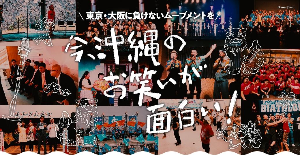 今、沖縄のお笑いが面白い!|東京・大阪に負けないムーブメントを