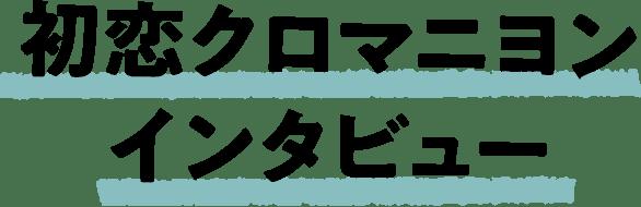 初恋クロマニヨン インタビュー