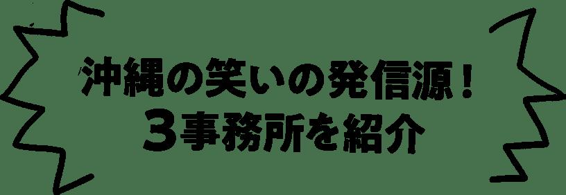 沖縄の笑いの発信源!3事務所を紹介