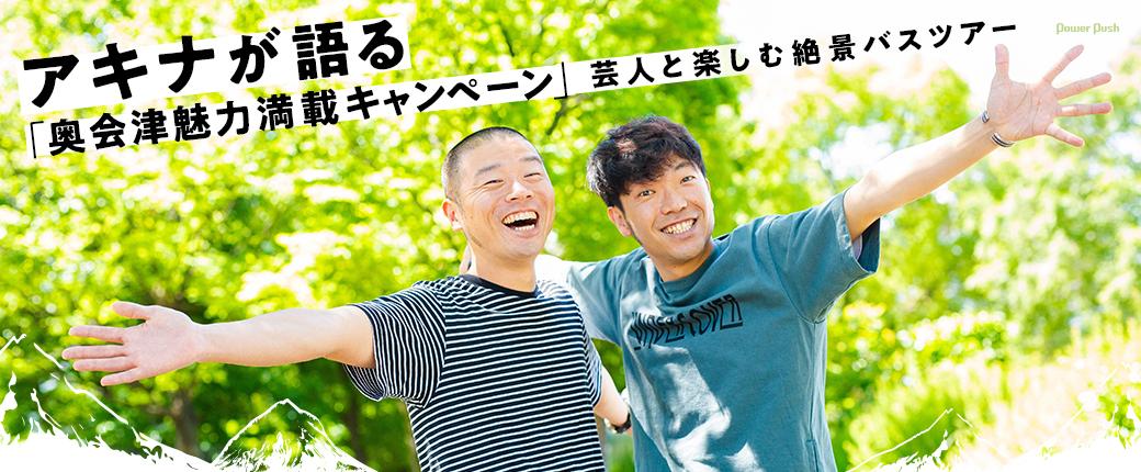 アキナが語る「奥会津魅力満載キャンペーン」|芸人と楽しむ絶景バスツアー