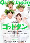 「クイック・ジャパン 91」ゴッドタン特集・表紙画像